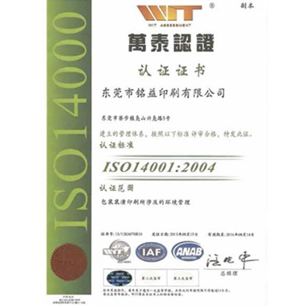 ISO14001:2004 QUALIFICATION