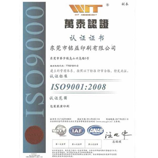 ISO9001:2008 QUALIFICATION